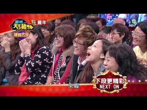 0127今雞獻瑞迎新春-華視天王豬哥秀
