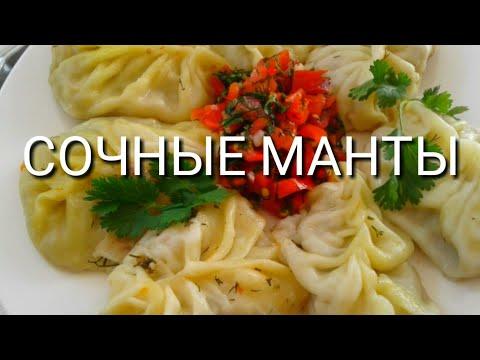 МАНТЫ С ТЫКВОЙ И МЯСОМ//ПРОСТО ОБЪЕДЕНИЕ!!!oriental manti with chopped meat