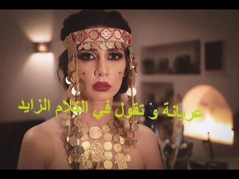 أكثر عشرة فنانات تونسيات وقحات thumbnail
