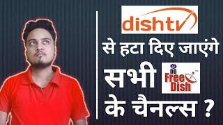 Dish TV going to Remove All DD Free Dish Channels ? | डिश टीवी क्या हटा देगा डीडी फ्री डिश के चैनल्स