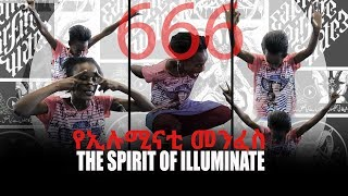 The Spirit of Illuminati 666 by Man Of God Prophet Tamrat Demsis - AmlekoTube.com