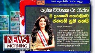 News Morning - (2019-12-09) | ITN
