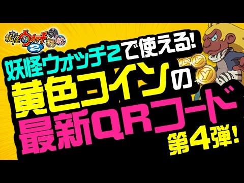 【妖怪ウォッチ2 本家・元祖・真打】黄色コイン(風魔猿&犬神)の最新QRコード!第4弾【裏技・攻略】