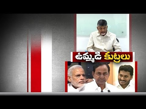 BJP, YCP, TRS Unit with Jealous On AP | CM Chandrababu