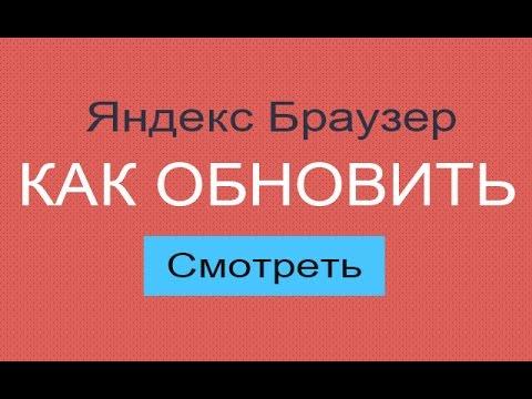 Как обновить Яндекс браузер до последней версии бесплатно