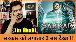 Sarkar (2018) - Movie Review