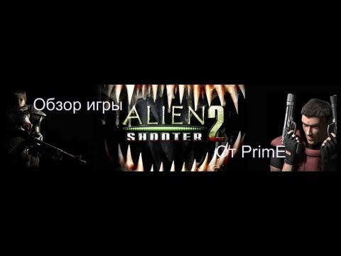Обзор на игру Alien Shooter 2