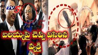 కంచ ఐలయ్యకు చేదు అనుభవం..! | Slipper Thrown on Kancha Ilaiah