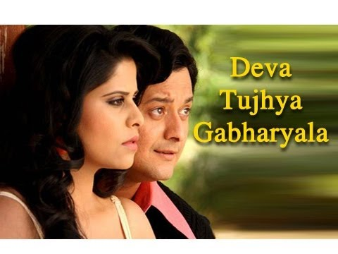 Deva Tujhya Gabharyala - Marathi Movie Duniyadari - Marathi Song video