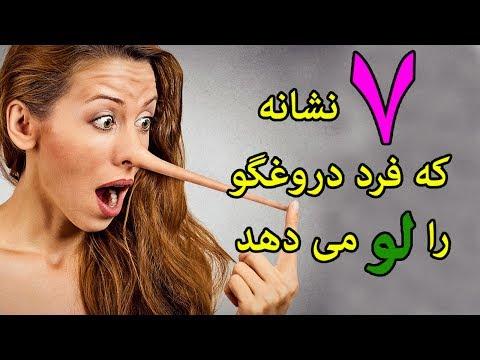 هفت نشانه که فرد دروغگو را لو می دهد- روانشناسی
