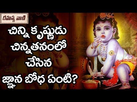 చిన్ని కృష్ణుడు చిన్నతనంలో చేసిన జ్ఞాన బోధ ఏంటి? | Lord Krishna - రహస్యవాణి