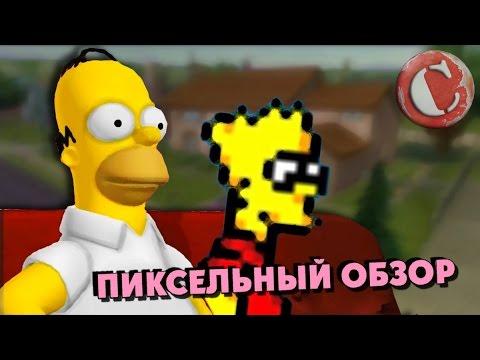 Все игры о Симпсонах [Игро-Мыло #7]