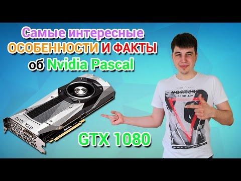 NVIDIA PASCAL АНОНСИРОВАНЫ!!! Самые интересные ОСОБЕННОСТИ GTX 1080 и GTX 1070 в этом видео