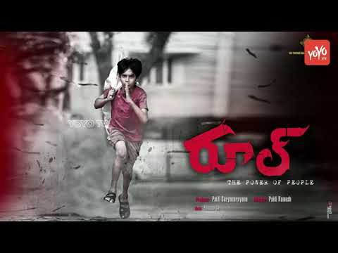 Raghavendra Rao Launched Rule Movie Poster | Tollywood | YOYO TV Channel