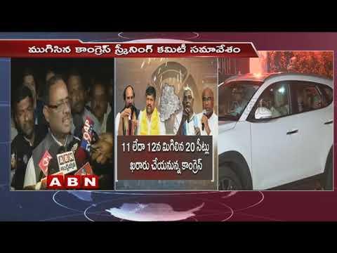 మహాకూటమి సీట్ల లెక్కను ఖరారు  చేసిన కాంగ్రెస్ అధిష్టానం | ABN Telugu