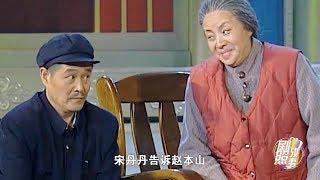 【剧照故事】除了赵本山和宋丹丹,春晚还有这些搞笑CP