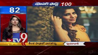 Super Fast 100 || Speed News || 19-10-18