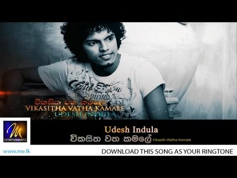 Vikasitha Watha Kamale Official Trailer - Udesh Indula