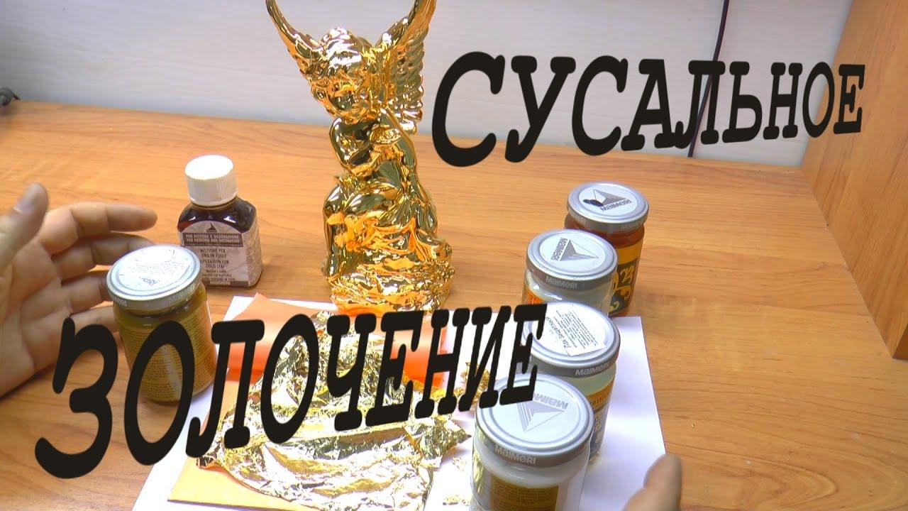 Гальваническое золото: покрытие под желтый металл, способ 90