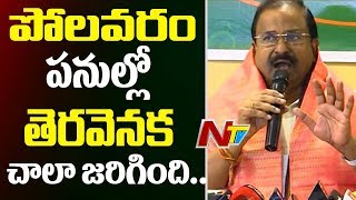 BJP Leader Somu Veerraju Slams CM Chandra Babu Over Polavaram Project Issue | Press Meet | NTV
