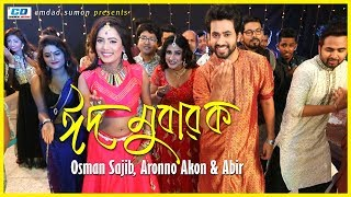 Eid Mubarak | Osman Sajib | Aronno Akon | Abir | Bangla New Music Video | 2018