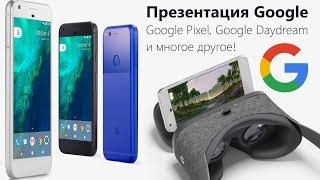 Новинки от Google: Google Pixel, Chromecast Ultra, Daydream View