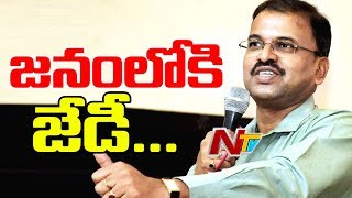 JD Laxminarayana IPS to Hold Meet with Farmers in Guntur District || Farmer Problems