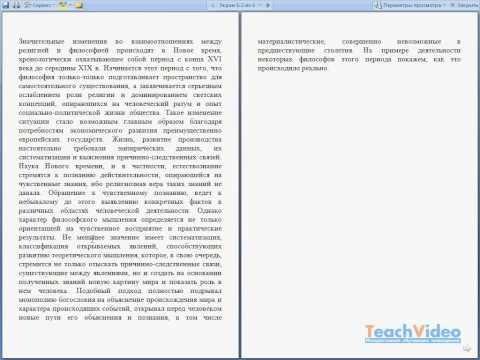 Видео: Режим чтения в Word 2007 (32/40)