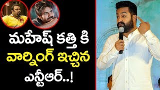 Jr NTR Powerful Punches On Reviewers | Jai Lava Kusa SuccessMeet | Kalyan Ram | Nivetha Thomas | TTM