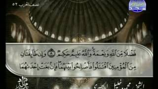 المصحف الكامل 52 للشيخ محمود خليل الحصري رحمه الله