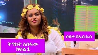 Seifu on EBS Enechewawet program Host Tigist part 1