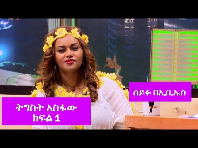 Seifu on EBS: Interview Journalist Tigest Asfaw Part 1
