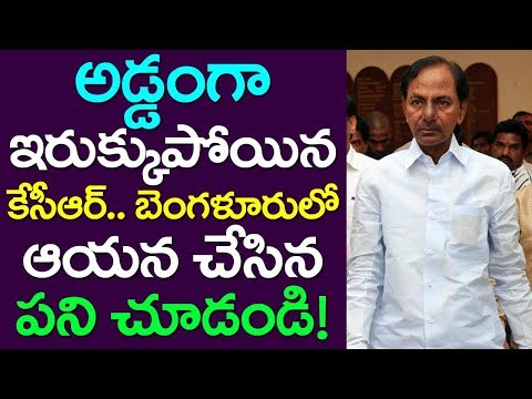 CM KCR Booked In Bangalore| Telangana News| Take One Media| PM Modi | Congress| JDS Kumaraswamy| TRS