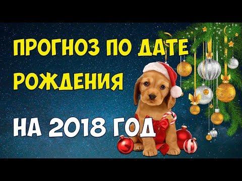 Нумерологический прогноз на 2018 год | Прогноз по дате рождения на 2018 год | Ольга Герасимова