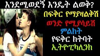 Ethiopikalink Love Vaccination