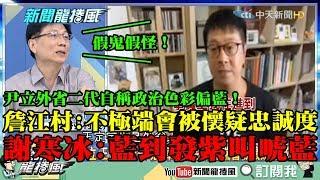 【精彩】尹立外省二代自稱「政治色彩偏藍」 謝寒冰:藍到發紫叫唬藍! 詹江村:不極端會被懷疑忠誠度!