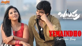 Balupu - Balupu Full length Song | Yaevaindho | Raviteja & Anjali | Offical