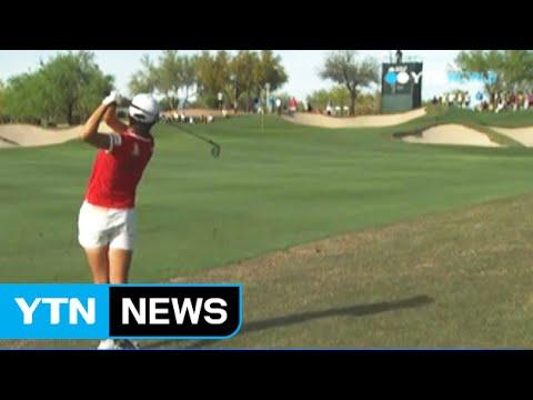 Kim Hyo-Joo wins LPGA Tour opener in Bahamas / YTN