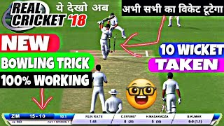 Real Cricket 18 Test Match Bowling Trick|How To Take Wicket|10 ball 10 wicket |Fast bowling trick