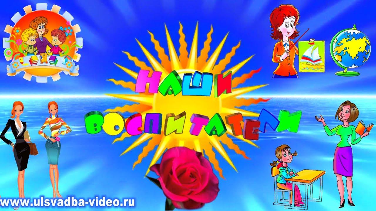Картинок для презентация воспитателя на конкурс воспитатель года