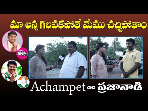 Achampet Public Response on MLA Guvvala Balaraju | Telangana Elections 2018 #9RosesMedia