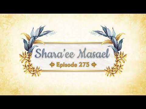 SHARA''EE MASAEL | WITH MAULANA HASNAIN KARARVI | EPISODE NO: 275 (6th August 2019)