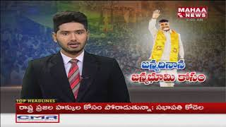 AP CM Chandrababu Naidu To Sit On Hunger Strike Today @ 7 AM