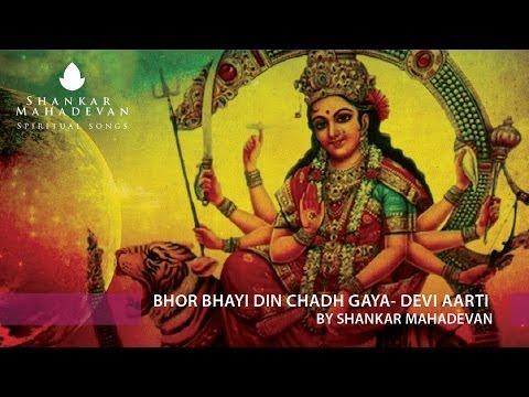 Bhor Bhayi Din Chadh Gaya- Devi Aarti by Shankar Mahadevan