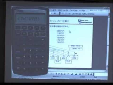 金融電卓修得講座
