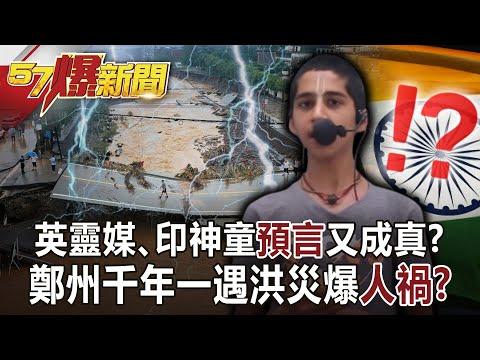 台灣-57爆新聞-20210723-英靈媒、印神童「預言」又成真? 鄭州千年一遇洪災爆「人禍」?!
