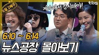 [주말 special] 김어준의 뉴스공장 몰아보기 LIVE / 6.10 - 6.14