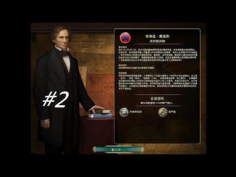 【浩仁實況】文明5:美麗新世界(Civilization V: Brave New World)美國南北戰爭 #2 消耗戰