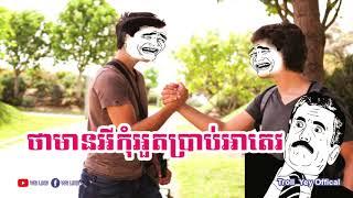 ថាមានអីកុំអួតប្រាប់អាតេវ funny video by The Troll Cambodia