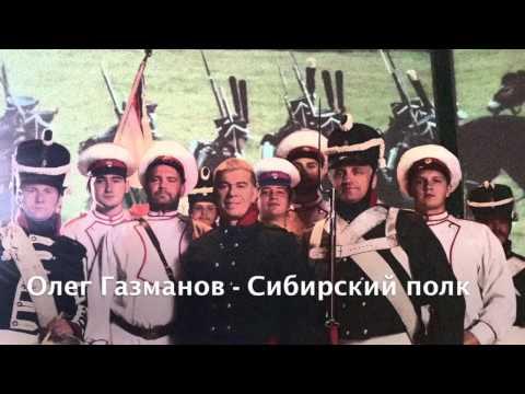 Клипы Олег Газманов - Сибирский полк смотреть клипы